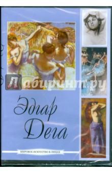 Дега Эдгар (DVD)