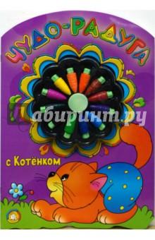 Чудо-радуга с котенком