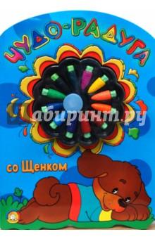 Чудо-радуга со щенком