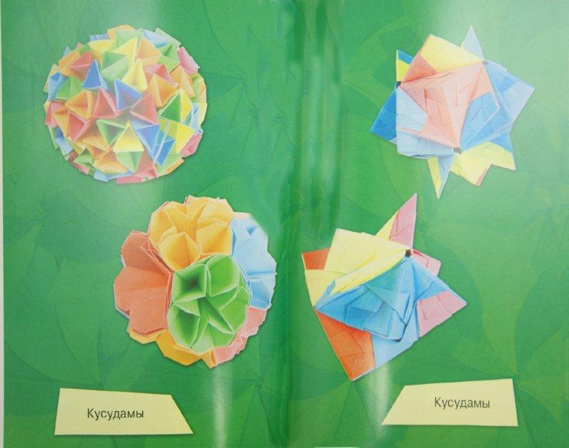 Иллюстрация 1 из 3 для Оригами. Базовые формы - Татьяна Сержантова | Лабиринт - книги. Источник: Лабиринт