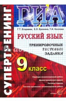 Государственная итоговая аттестация. 9 класс. Русский язык. Тренировочные тестовые задания