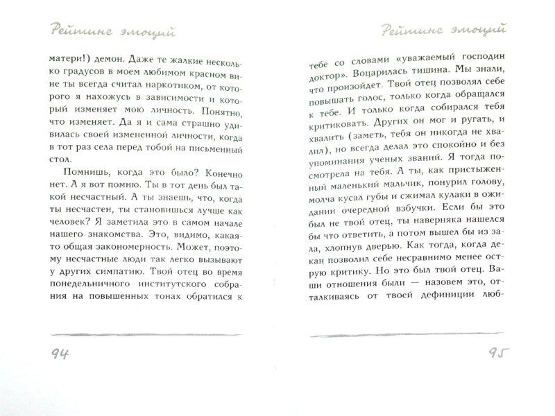 Иллюстрация 1 из 28 для Постель - Януш Вишневский | Лабиринт - книги. Источник: Лабиринт