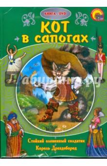 Кот в сапогах (+ DVD)