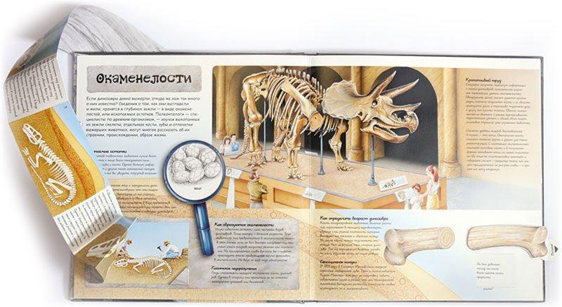 Иллюстрация 1 из 32 для Динозавры   Лабиринт - книги. Источник: Лабиринт