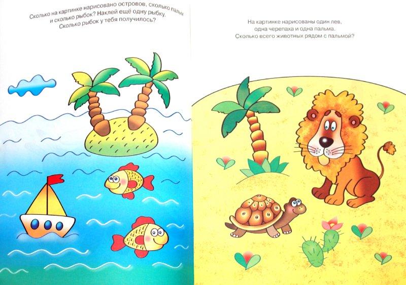 Иллюстрация 1 из 26 для Цифры и счет 2-3 года - Ольга Земцова | Лабиринт - книги. Источник: Лабиринт