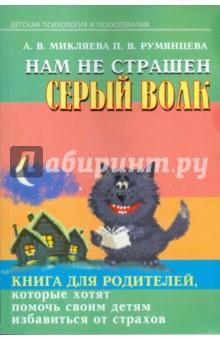 Нам не страшен серый волк... Книга для родителей ,которые хотят помочь своим детям