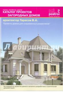 Каталог проектов загородных домов. Архитектор Тарасов В.А.