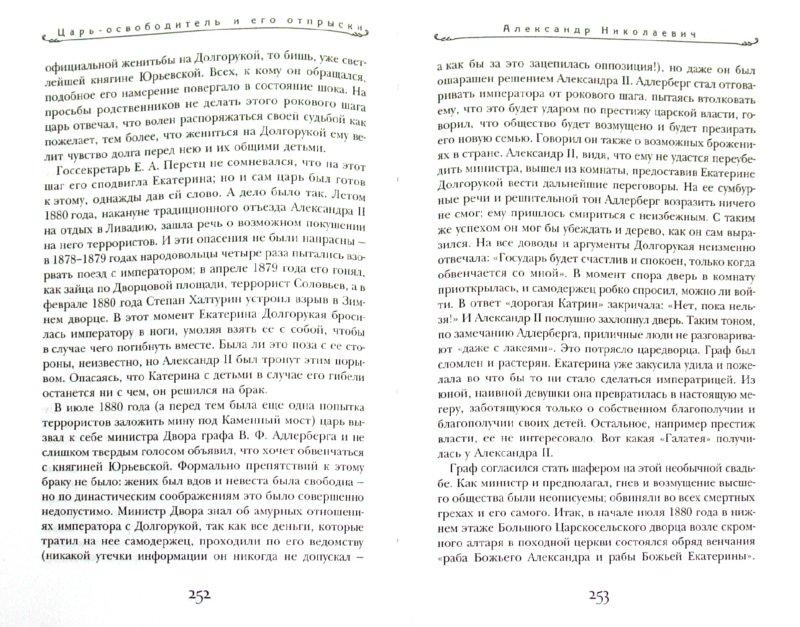 Иллюстрация 1 из 18 для Запретные страсти великих князей - Михаил Пазин | Лабиринт - книги. Источник: Лабиринт