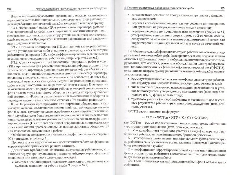 Иллюстрация 1 из 36 для Мотивация персонала. Построение эффективной системы оплаты труда - Татьяна Яковлева   Лабиринт - книги. Источник: Лабиринт