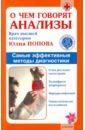 Попова Юлия Сергеевна О чем говорят анализы