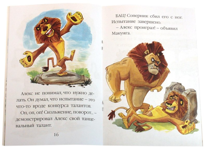 Иллюстрация 1 из 5 для Мадагаскар-2. Отец и сын - непобедимы! | Лабиринт - книги. Источник: Лабиринт