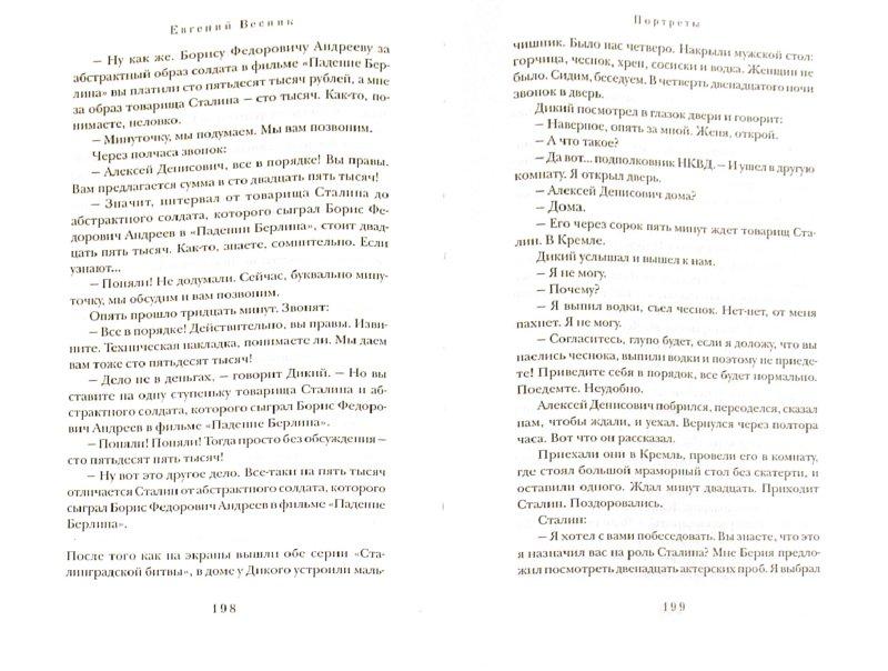 Иллюстрация 1 из 15 для Записки артиста - Евгений Весник   Лабиринт - книги. Источник: Лабиринт