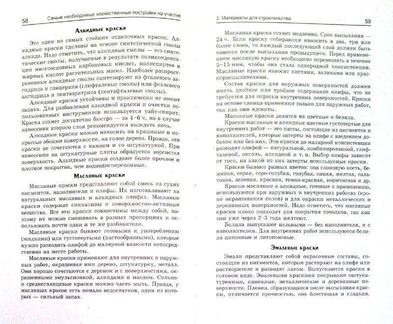 Иллюстрация 1 из 9 для Самые необходимые хозяйственные постройки на участке - Игорь Кузнецов   Лабиринт - книги. Источник: Лабиринт