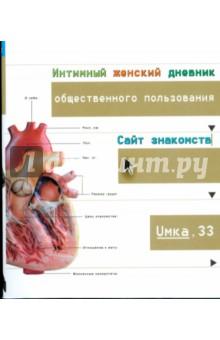 Umka 33 Интимный женский дневник общественного пользования