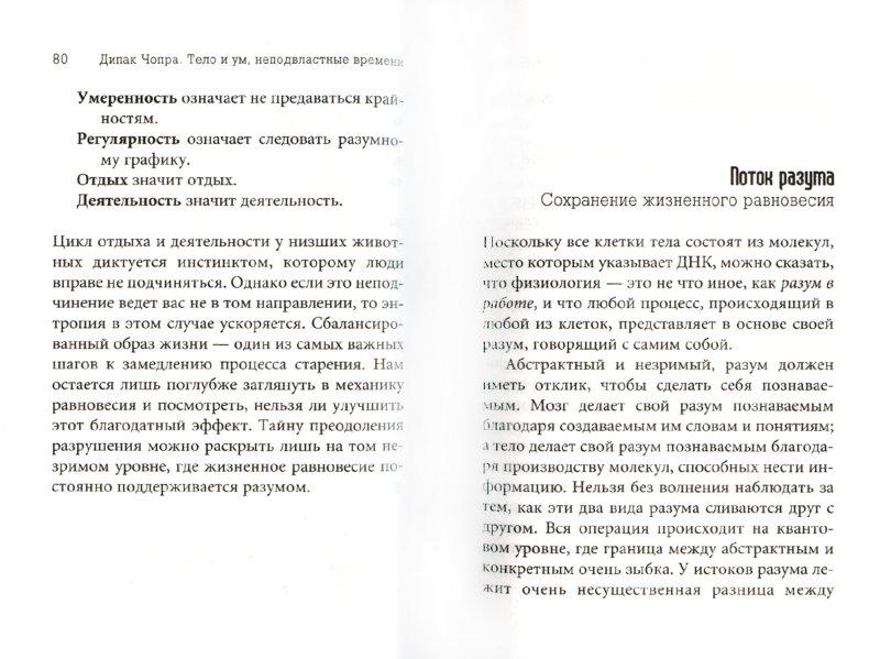 Иллюстрация 1 из 9 для Тело и ум, неподвластные времени (мяг) - Дипак Чопра | Лабиринт - книги. Источник: Лабиринт