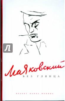 Фокин Павел Маяковский без глянца