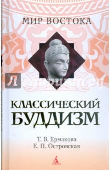Ермакова Татьяна, Островская Елена Классический буддизм