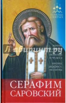 Серова Инесса Помощь святых: Серафим Саровский (житие и заветы, помощь и чудеса, акафист, молитва)