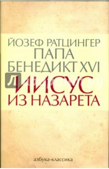 Ратцингер Йозеф (Бенедикт XVI) Иисус из Назарета