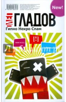 Гладов Олег Гипно Некро Спам