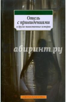 """""""Отель с привидениями"""" и другие таинственные истории"""