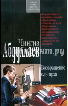 Абдуллаев Чингиз Акифович Возвращение олигарха (мяг)