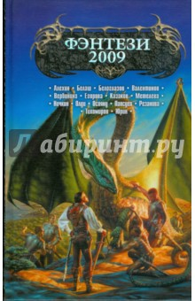 Фэнтези - 2009