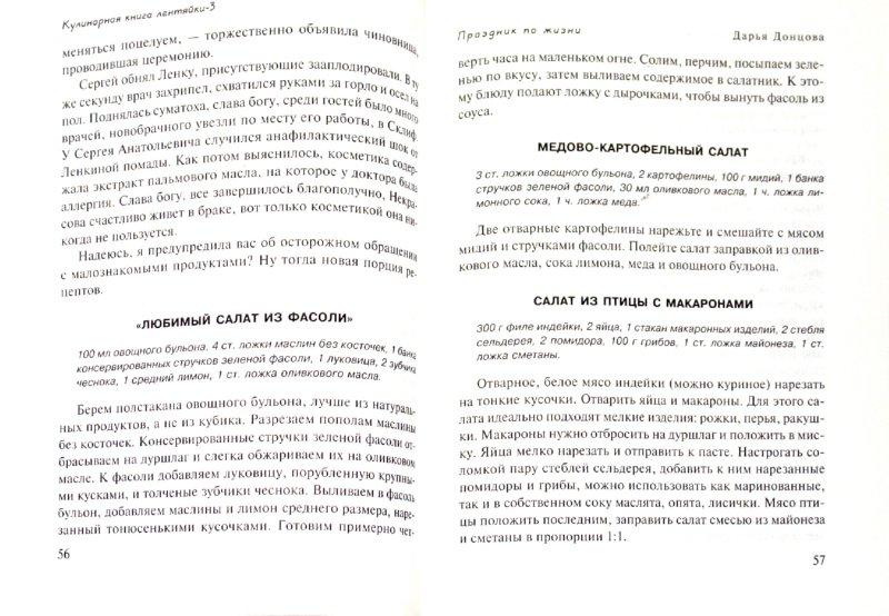 Иллюстрация 1 из 26 для Кулинарная книга лентяйки-3: Праздник по жизни - Дарья Донцова | Лабиринт - книги. Источник: Лабиринт