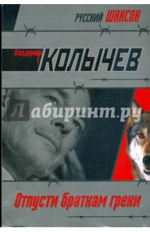 Колычев Владимир Григорьевич Отпусти браткам грехи (мяг)
