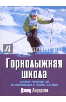 Андерсон Дэвид Горнолыжная школа: Базовое руководство по снаряжению и технике катания