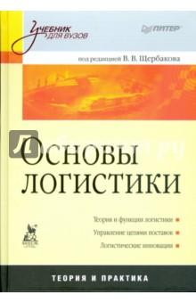 Щербаков В.В. Основы логистики: Учебник для вузов