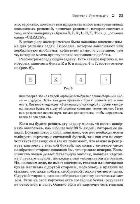 Иллюстрация 1 из 13 для Взламывая стереотипы. 9 стратегий креативного гения - Майкл Микалко | Лабиринт - книги. Источник: Лабиринт
