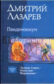 Лазарев Дмитрий Владимирович Пандемониум (трилогия)