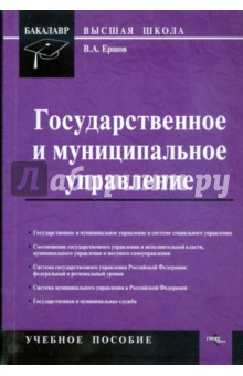 Ершов Владимир Государственное и муниципальное управление: учебное пособие