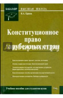 Ершов Владимир Конституционное право зарубежных стран: учебное пособие для студентов вузов
