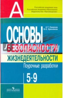 ОБЖ 5-9 класс. Поурочные разработки