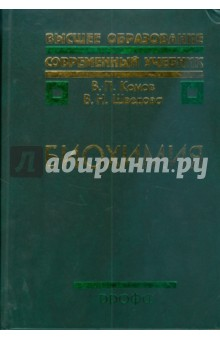 Биохимия (3327)