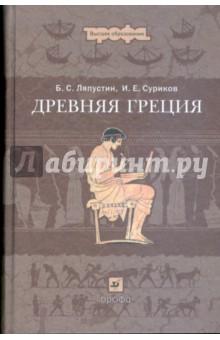 Древняя Греция: учебное пособие для вузов