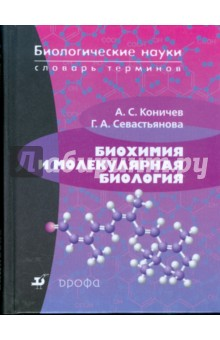 Биохимия и молекулярная биология. Словарь терминов (3023)