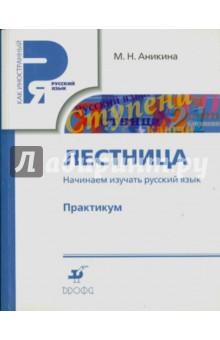 Лестница. Начинаем изучать русский язык. Практикум