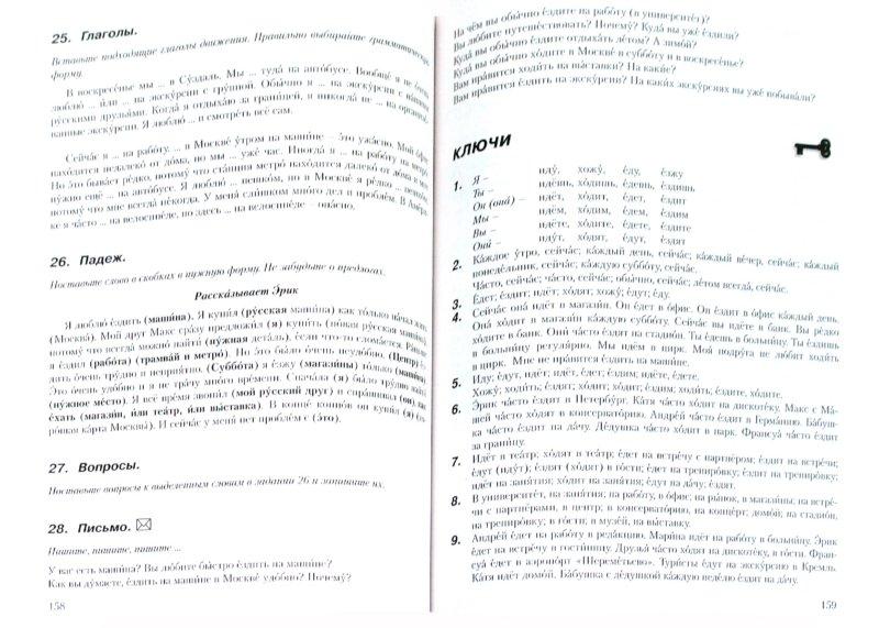 Иллюстрация 1 из 8 для Лестница. Начинаем изучать русский язык. Практикум - Марина Аникина   Лабиринт - книги. Источник: Лабиринт