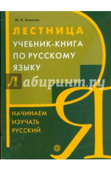 Лестница. Учебник-книга по русскому языку. Начинаем изучать русский