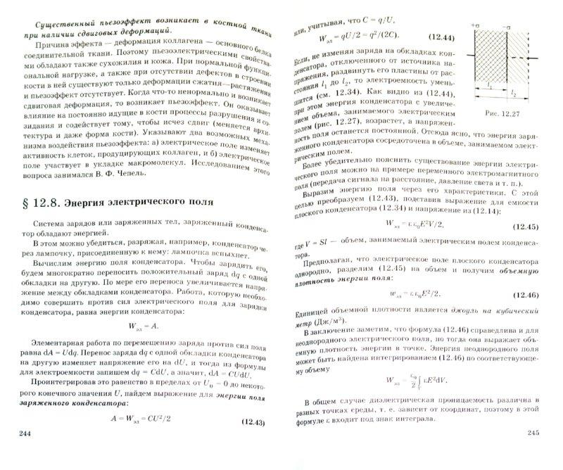 Иллюстрация 1 из 27 для Медицинская и биологическая физика - Максина, Ремизов, Потапенко | Лабиринт - книги. Источник: Лабиринт