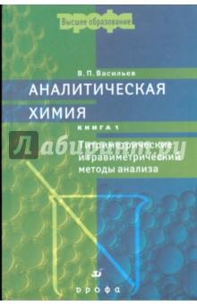 Аналитическая химия. В 2 книгах. Книга 1. Титриметрические и гравиметрический методы анализа