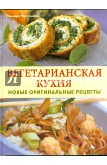 Вегетарианская кухня: Новые оригинальные рецепты
