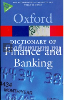 Dictionary of Finance and Banking (синяя)