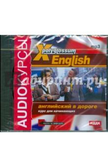 �-Polyglossum English. ���������� � ������. ���� ��� ���������� (CDmp3)