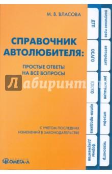 Власова Марианна Валентиновна Справочник автолюбителя: простые ответы на все вопросы