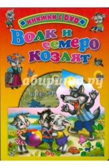 Волк и семеро козлят (+ DVD)