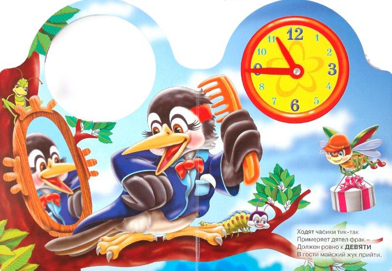 Иллюстрация 1 из 22 для Мои часики - Татьяна Коваль | Лабиринт - книги. Источник: Лабиринт
